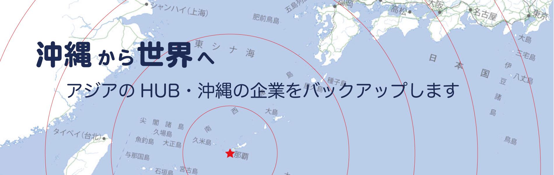 沖縄から世界へ